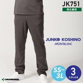 住商モンブラン スクラブパンツ JK751 男女兼用【JUNKO KOSHINO】ユニセックス 医療用白衣 看護師