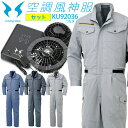 空調服 セット つなぎ KU92036 空調風神服 サンエス リチウムイオンバッテリーセット RD9870J+フラットファンセット S…