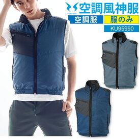 空調服 空調風神服 配色ベスト KU95990 サンエス 服のみ 作業服 作業着 熱中症対策