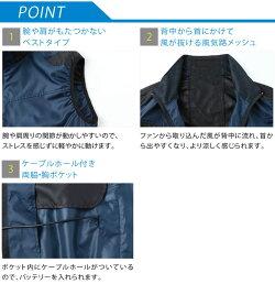 空調服空調風神服KU95990配色ベストサンエス服のみ作業服作業着熱中症対策