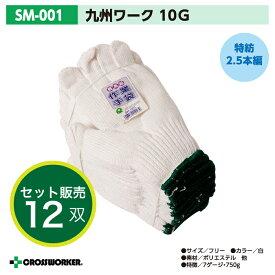 クロスワーカー 軍手 手袋 SM-001 九州ワーク 10G 12双 作業用