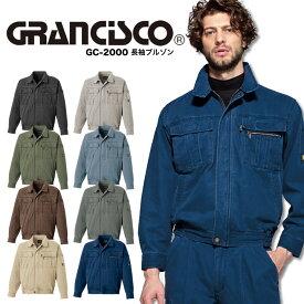 タカヤ商事 長袖ブルゾン GC-2000 グランシスコ ジャケット ジャンパー 秋冬 作業着 作業服