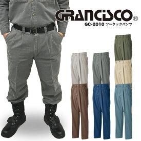 タカヤ商事 ツータックパンツ GC-2010 グランシスコ【秋冬】ズボン スラックス 作業着 作業服
