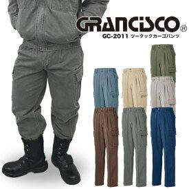 タカヤ商事 ツータックカーゴパンツ GC-2011 グランシスコ 秋冬 ズボン 作業着 作業服