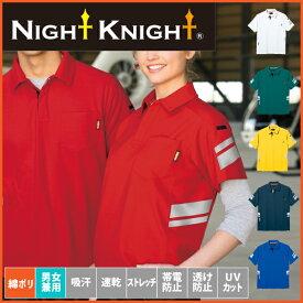 半袖ポロシャツ TU-N005 タカヤ商事 男女兼用 反射材 夜間路上作業 安全用品 工事現場 作業員