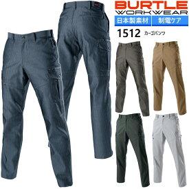 バートル ノータックカーゴパンツ 1512【春夏】 ズボン 作業服 作業着 BURTLE【6L】