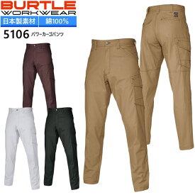 バートル パワーカーゴパンツ 春夏 5106 ズボン 日本製生地使用 作業着 作業服 BURTLE