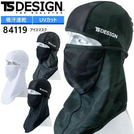 TS DESIGN バラクラバ アイスマスク 84119 6WAY マッスルサポート涼 夏用インナー ネコポス配送(代引き不可) ジョギング
