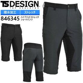 TS DESIGN ショートパンツ 846345 ハイブリッド ストレッチ メンズ ハーフパンツ ズボン 春夏 作業着 作業服 藤和 半ズボン