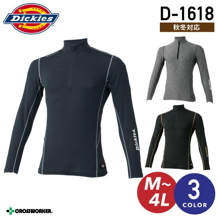 ディッキーズ ジップアップ 長袖インナーウェア 秋冬 D-1618 Dickies 冬用 コンプレッション 作業着 作業服