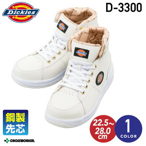 ディッキーズ 安全靴 ハイカット 紐タイプ Dickies D-3300 セーフティーシューズ 鋼製先芯 作業靴 男女兼用