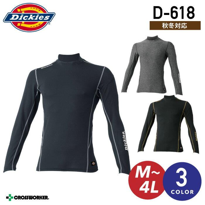 ディッキーズ パワーサポート 長袖インナーウェア 秋冬 冬用 コンプレッション Dickies D-618 作業着 作業服