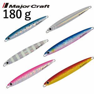 メジャークラフトMajor Craft ジグパラバーチカルショート JIGPARA vertical short JPV-180 180g メタルジグ