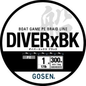 ゴーセン GOSEN DIVERxBK ダイバーエックスブラック 300m 1号/1.5号/2号/2.5号/3号 黒x青マーク PEライン