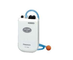 ハピソン HAPYSON 乾電池式エアーポンプ YH-708B 【 あす楽 】ブクブク エアー調整可能