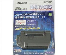 ハピソン HAPYSON ライン結び器 YH-717P糸結び器 スピードコントロール機能付 PE リーダー ラインツイスター