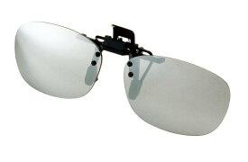 AXE ( アックス ) AS-7P シルバーミラー 【偏光レンズ】サングラス クリップオングラス【 あす楽 】眼鏡 ( メガネ)に装着でサングラスにCLIP ON タイプ