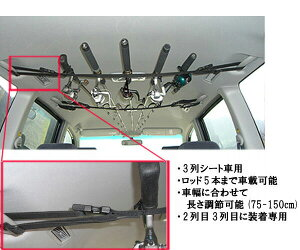 日吉屋 HYS ロッドキャリー 車用 ロッドホルダー&ロッドベルト PV-3RC 3列シート車専用 人気モデル 竿収納 車内天井