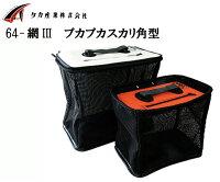 タカ産業プカプカスカリ角型263-網(B)50cm201750