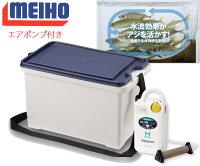 MEIHO(メイホウ)アジカンサイクロンエアポンプ1台付き(HAPYSONYH-735C)活きアジ用