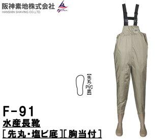阪神基金會 (hansinkiji) F91 漁業長度鞋 (針尖圓,鹽氯基) (w/圍兜) 涉禽