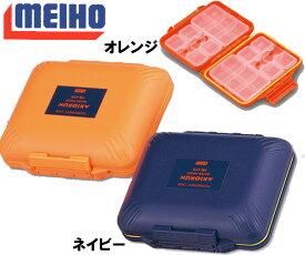 MEIHO ( メイホウ ) FB-470 防水あきおくん ケースインナーケースは取り外し可能 ゲームベストにジャストサイズ