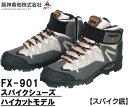 阪神素地(ハンシンキジ) FX901 スパイクシューズ ハイカットモデル スパイク底【送料無料】 ランキングお取り寄せ