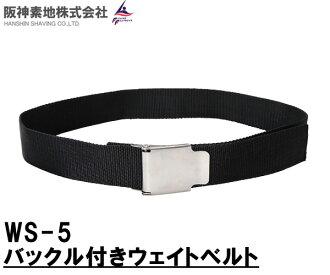 減肥腰帶與阪神基金會 (hansinkiji) WS5