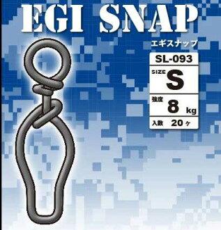 削减 EGI 对齐 egisnap SL 093