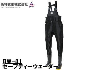 阪神質地(hanshinkiji)  BW81 sefutiueda的前方圓、多功能PVC底胸,是