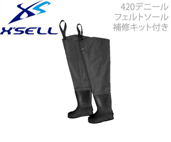 X'SELL(エクセル) OH880 ヒップウェダー 420D フェルトソール【送料無料(北海道・沖縄除く)】