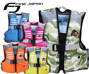 ファインジャパン F.JAPAN FV6116 ジュニアフローティングベスト 笛付き【 あす楽 】ライフジャケット 子供用 溺れず泳ぐ補助に
