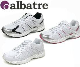 アルバートル ALBATREAL-RS1200 通学靴 ・ ランニング ・ ウォーキングシューズ【 送料無料 ( 北海道 ・ 沖縄除く ) 】お子様から大人まで、安心して歩けます。ホワイト 白 靴