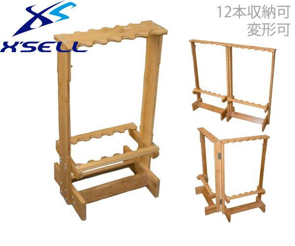 X'SELL(エクセル) BB-860 木製ロッドスタンド 12本用竿立て【送料無料(北海道・沖縄除く)】