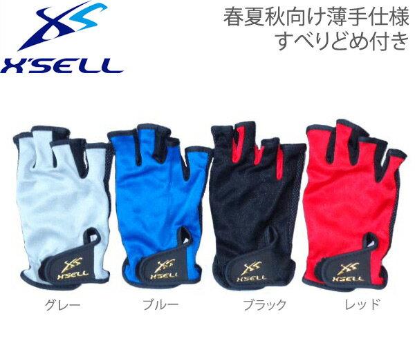 X'SELL(エクセル)CF-671 5本指なしグローブ・手袋釣り・フィッシング用