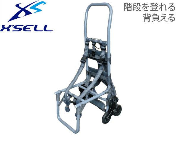 X'SELL(エクセル) BB-906 ステップクライマー背負子 台車 キャリーカート背負える【送料無料(北海道・沖縄除く)】