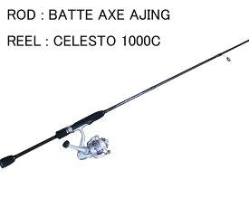 アジングセット ロッドBATTLE AXE AJING 642 リールCELESTO 1000C ロッド ・ リールセットアジをルアーで釣ろう