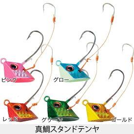 ナカジマ NAKAZIMA スタンドテンヤ 15号 20号 真鯛 タイ ひとつテンヤ 着底時にエビが立ちあがる新形状