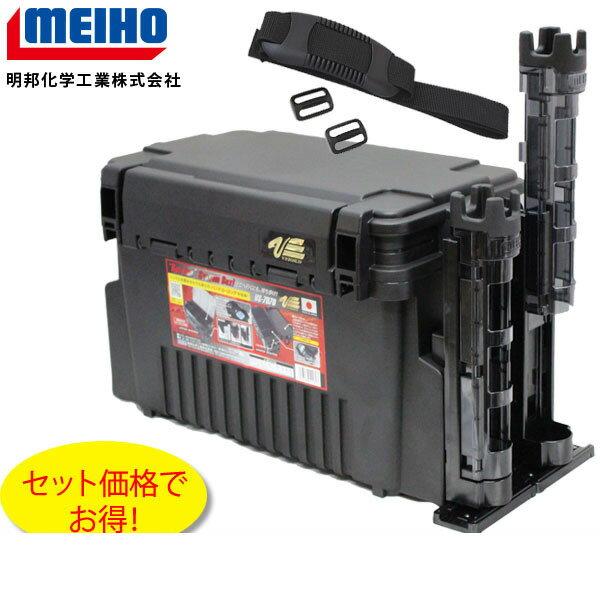 MEIHO(メイホウ) VS-7070 ロッドスタンド×2,ショルダーベルトセット当店オリジナルタックルボックスセット