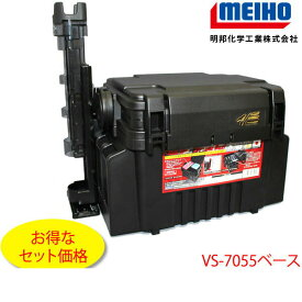 メイホウ MEIHO VS7055×1&BM-250LIGHT×1オリジナルタックルボックスセットVS7055ベース単品で買うよりお得 収納ボックス BOXをお探しの方に