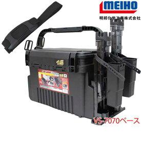 メイホウ MEIHO VS7070×1&BM-250LIGHT ( 黒 ) ×2&ルアーホルダーBM×2&ハードベルト×1 オリジナルタックスボックスセットVS7070ベース単品で買うよりお得
