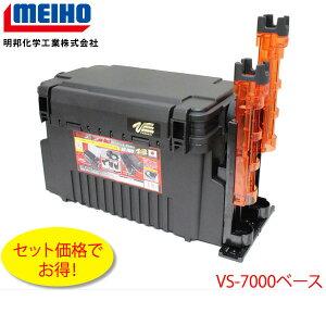 メイホウ MEIHO VS-7070 ロッドスタンド×2セット オリジナルタックルボックスセットVS7070ベース便利なロッドスタンドを2つセット 収納ボックス BOXをお探しの方に【 送料無料 (北海道・沖縄除く