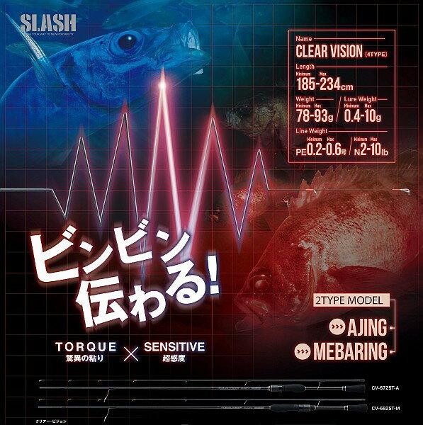 SLASH ( スラッシュ ) CLAER VISION ( クリアビジョン ) CV-682ST-M 064317 メバリングロッドメバルモデル