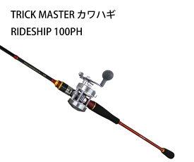 カワハギセット ロッドTRICK MASTERカワハギ 170cm リールRIDE SHIP100 ロッドリールセット【 あす楽 】9:1調子のスタンダードモデル