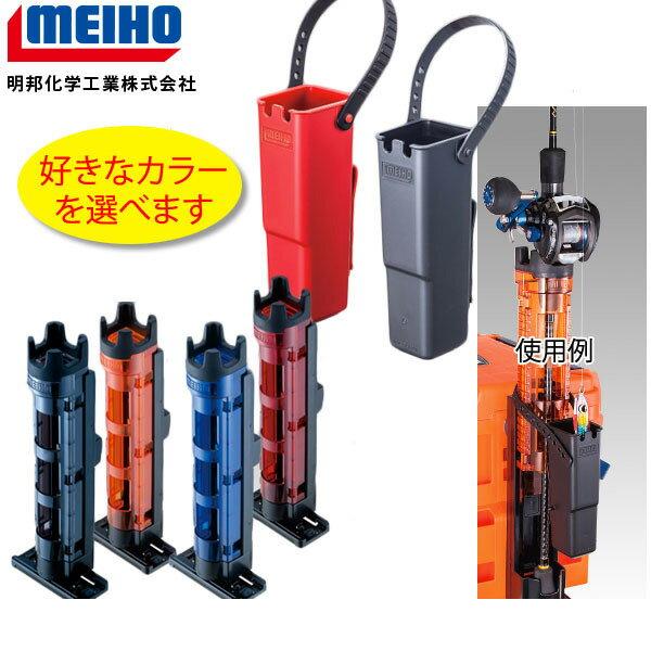 MEIHO(メイホウ) ロッドスタンド(BM-250Light)とルアーホルダーBMのセット選べる4カラー×2カラー