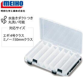 MEIHO ( メイホウ ) リバーシブル165 ルアー ・ ジグ ・ エギケース収納力抜群のリバーシブル仕様