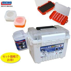 MEIHO ( メイホウ ) ライトゲーム用コンパクトタックルボックスセットA防水ストッカーBM-185,パーツケースBM-100,リキッドパックVS-L425×2,1010W-1 オリジナルセット収納BOボックスをお探しの方に