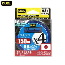 デュエル DUEL HARDCORE X4 150m ハードコア エックスフォー 4本組 0.6/0.8/1.0/1.2/1.5号 日本製PEライン信頼のメイドインジャパン 4つ編み