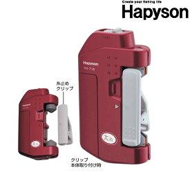 ハピソン HAPYSON YH-718 ジギング ラインツイスター 太糸用 ・ 糸結び器PE リーダー 直結 糸結び器