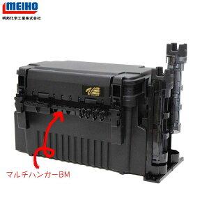 メイホウ MEIHO VS7070 BM-250light ( Cブラック ) ×2 マルチハンガーBM オリジナルタックルボックスセット単品で買うよりお得! 【 送料無料 (北海道・沖縄除く)】
